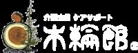 介護支援・ケアサポート 木輪館 | 通所・訪問介護、居宅介護支援、訪問看護、介護保険住宅改修 |北九州市 |株式会社ゴトウ